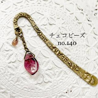 しおり 140(しおり/ステッカー)
