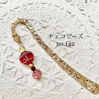 しおり 142(しおり/ステッカー)