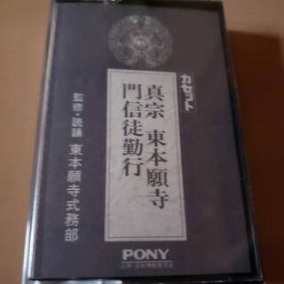 ポニー(PONY)のカセットテープ♥️真宗東本願寺門信徒勤行(宗教音楽)
