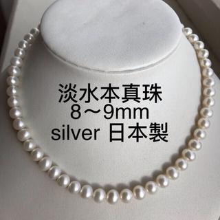 パールネックレス 冠婚葬祭 本真珠 淡水真珠 セレモニー 日本製 silver(ネックレス)