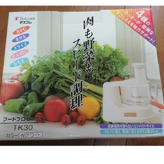 テスコム(TESCOM)のテスコムフードプロセッサー TK30 ホワイト(フードプロセッサー)