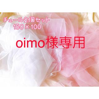 oimo様専用チュールホワイト(生地/糸)