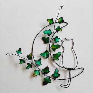 ねこ&三日月 アイビー 壁飾り ワイヤークラフト ハンドメイド(その他)