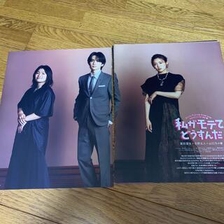 ザランページ(THE RAMPAGE)の吉野北人 雑誌切り抜き 4枚(音楽/芸能)