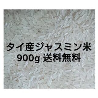 特別価格 タイ産 香り米・ジャスミンライス 900g(米/穀物)