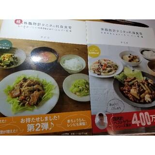 タニタ(TANITA)のタニタの社員食堂 セット(料理/グルメ)