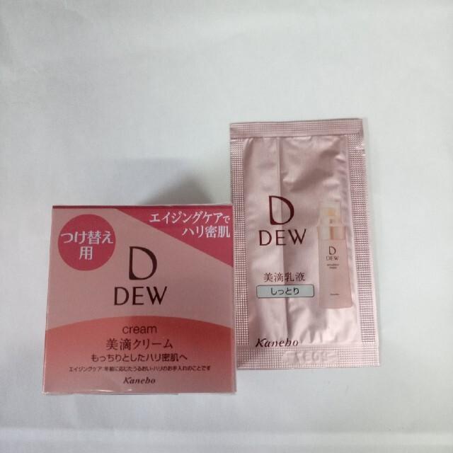 DEW(デュウ)のDEW 美滴クリーム30㌘、レフィル オマケ付き コスメ/美容のスキンケア/基礎化粧品(フェイスクリーム)の商品写真