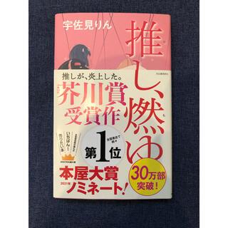 【新品】推し、燃ゆ(文学/小説)