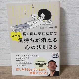 寝る前に読むだけでイヤな気持ちが消える心の法則26(ビジネス/経済)