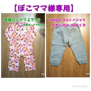 【ぽこママ様専用】長袖 パジャマ スイーツ柄&ユニクロズボンのみ 80サイズ (パジャマ)