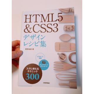 エイチティーエムエル(html)のHTML5&CSS3デザインレシピ集(コンピュータ/IT)
