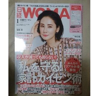 ニッケイビーピー(日経BP)の日経 WOMAN (ウーマン) 2021年 01月号(その他)