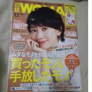 ニッケイビーピー(日経BP)の日経 WOMAN (ウーマン) 2020年 12月号(その他)