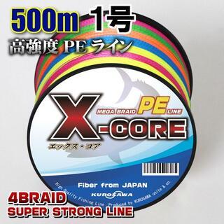 高強度PEラインX-CORE1号18lb 500m巻き!5色マルチカラー!