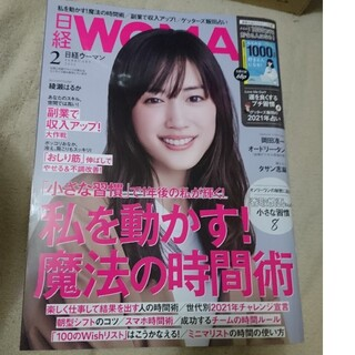 ニッケイビーピー(日経BP)の日経 WOMAN (ウーマン) 2021年 02月号(その他)