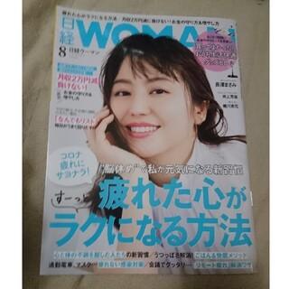 ニッケイビーピー(日経BP)の日経 WOMAN (ウーマン) 2020年 08月号(その他)