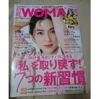 日経 WOMAN (ウーマン) 2020年 07月号(その他)