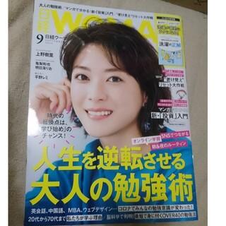 日経 WOMAN (ウーマン) 2020年 09月号(その他)