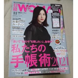 日経 WOMAN (ウーマン) 2020年 11月号(その他)