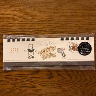クマノプーサン(くまのプーさん)の《新品》2021年プーさんカレンダー(カレンダー/スケジュール)