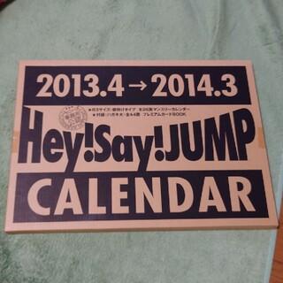 ヘイセイジャンプ(Hey! Say! JUMP)のHey! Say! JUMP  ジャニーズ事務所公認カレンダーカレンダー(アイドルグッズ)