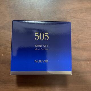 ノエビア(noevir)のノエビア505 ミニセット(サンプル/トライアルキット)