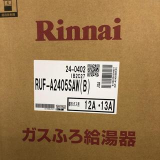 リンナイ(Rinnai)のRinnai リンナイ 給湯器 24号オート追い焚き(設置工事込み)(その他)