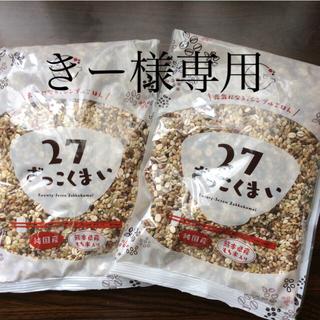 きー様専用 27雑穀米 450g x2袋(米/穀物)
