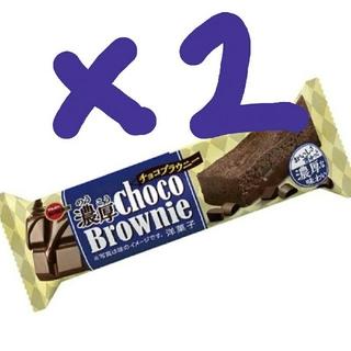 ブルボン 濃厚チョコブラウニー  無料引換券×2枚 コンビニ 無料 引換(フード/ドリンク券)