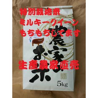 ★新米★[白米]特別栽培米ミルキークイーン5kg有機肥料減農薬栽培(米/穀物)