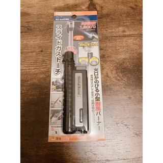 シンフジパートナー(新富士バーナー)の新品未開封  新富士バーナー株式会社  スライドガストーチ  RZ-520CBK(ストーブ/コンロ)