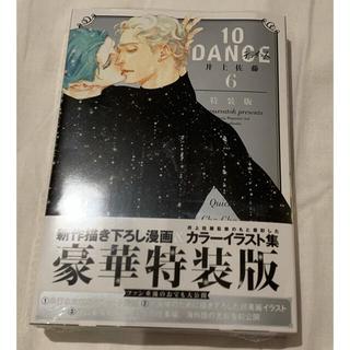 10DANCE 6巻 特装版 井上佐藤(ボーイズラブ(BL))