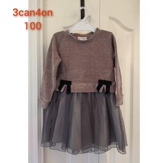 サンカンシオン(3can4on)のサンカンシオン チュール ワンピース 100(ワンピース)