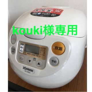 ゾウジルシ(象印)の【象印/ZOJIRUSHI】マイコン炊飯ジャー 極め炊き NS-WB10(炊飯器)
