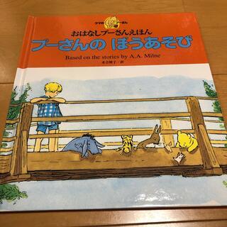 ディズニー(Disney)のプーさんのぼうあそび(文学/小説)