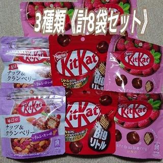 Nestle - Nestle KitKat キットカット チョコレート 3種類《計8袋セット》