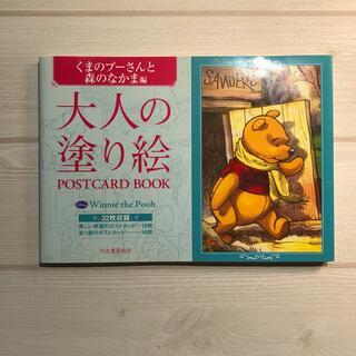 クマノプーサン(くまのプーさん)の大人の塗り絵POSTCARD BOOK くまのプ-さんと森のなかま編(アート/エンタメ)