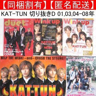 カトゥーン(KAT-TUN)のKAT-TUN アイドル雑誌 切り抜き セットD 亀梨 上田 中丸 ジャニーズ(音楽/芸能)