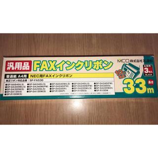 NEC - ミヨシ FXS533N-3 NEC汎用 FAX用インクリボン 33m 2本