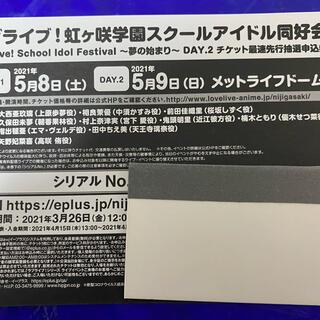バンダイ(BANDAI)のラブライブ 虹ヶ咲学園 3rd live DAY2最速先行抽選シリアルコード(声優/アニメ)