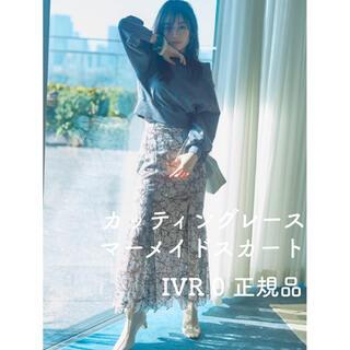 スナイデル(snidel)のスナイデル カッティングレースマーメイドスカート IVR 0 新品 正規品(ロングスカート)