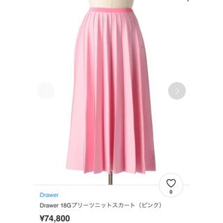 Drawer - 希少 Drawer ニットプリーツスカート ピンク
