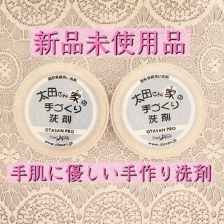 太田さん家の手づくり洗剤 PRO プロ 130g ×2個セット 新品未使用品(洗剤/柔軟剤)