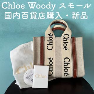クロエ(Chloe)のお値下げ Chloe クロエ WOODY スモールトート BR 新品 正規品(トートバッグ)