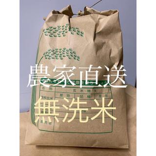 【農家直送】 茨城県産 2020年産 100% コシヒカリ一等米 5kg(米/穀物)