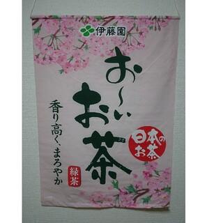 伊藤園 - 【非売品】伊藤園 おーいお茶 タペストリー