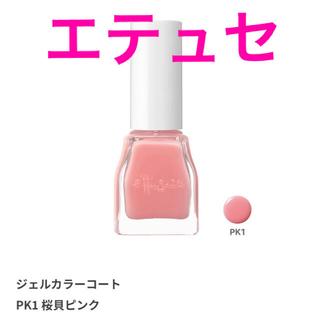 エテュセ(ettusais)のエテュセ ジェルカラーコート PK1(桜貝ピンク) ジェル風ネイルカラー 9ml(カラージェル)