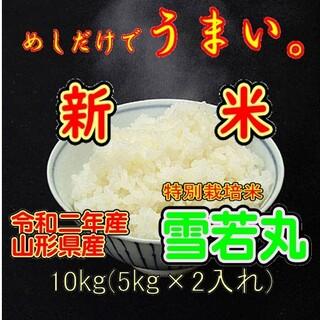 令和二年産新米  山形県産 雪若丸 10kg(特別栽培米&大粒選別)(米/穀物)
