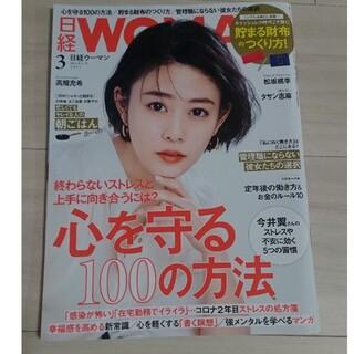 日経 WOMAN (ウーマン) 2021年 03月号(その他)