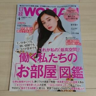日経 WOMAN (ウーマン) 2021年 04月号(その他)